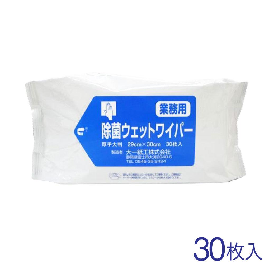 除菌 業務用 ウェットワイパー 厚手大判 29cm×30cm 30枚入 天然抗菌成分