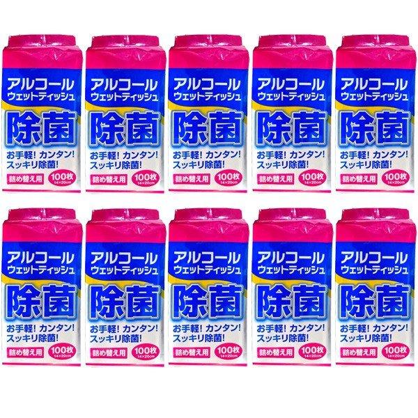 ウェットティッシュ 詰替え用 除菌 アルコール ケース まとめ買い 業務用 100枚 10個セット