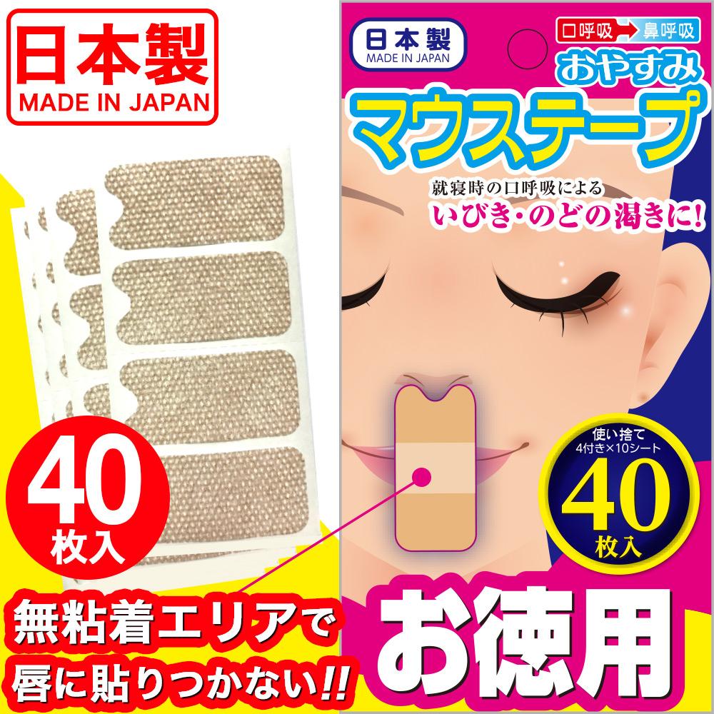 マウステープ 口閉じテープ いびき 乾燥 対策 グッズ 鼻呼吸 口呼吸 防止 40枚入 日本製