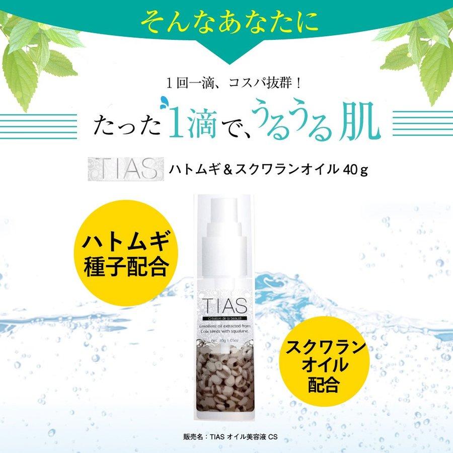 美容液 オイル ハトムギ スクワラン TIAS 30g  送料無料