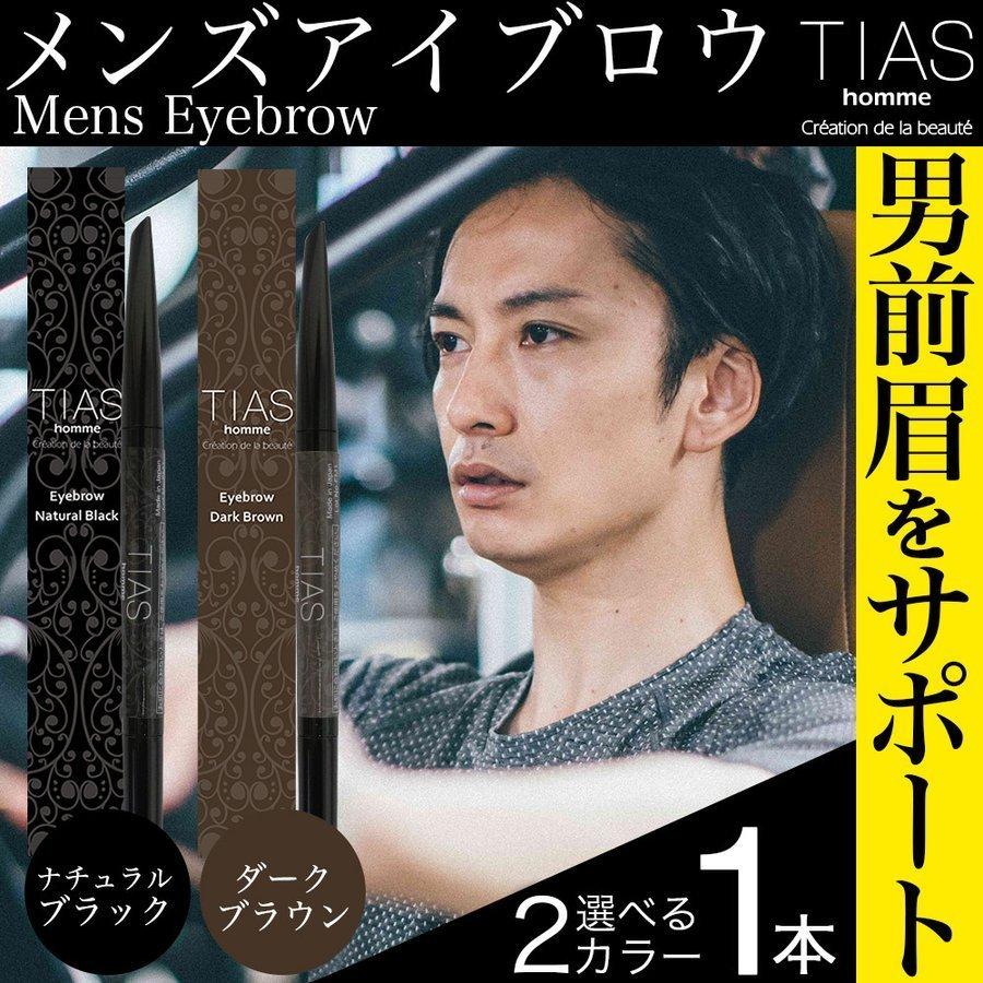 アイブロウ メンズ  ブラウン ブラック 日本製 TIAS homme 選べる2色