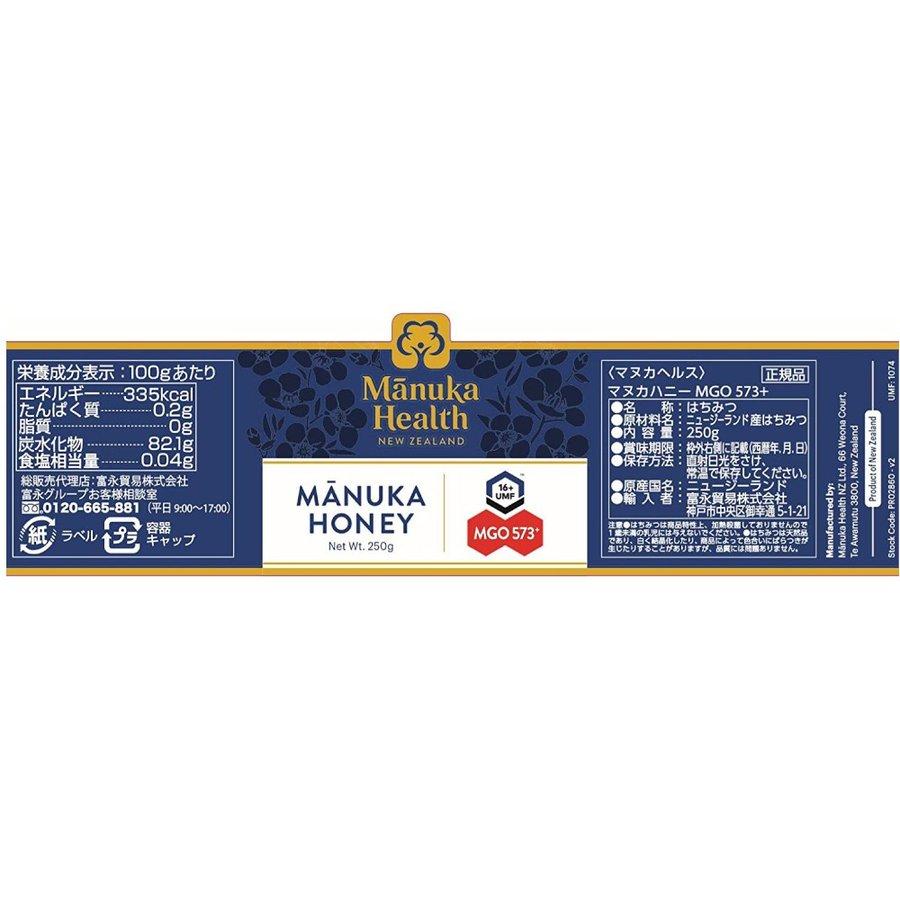 マヌカハニー はちみつ 蜂蜜 マヌカヘルス MGO573 250g 旧MGO500 UMF16 ニュージーランド 純粋 日本向け正規輸入品 日本語ラベル