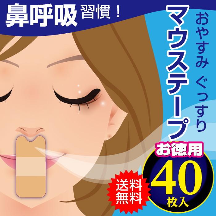 マウステープ 口閉じテープ いびき 乾燥 対策 グッズ 鼻呼吸 口呼吸 防止 40枚入 3個セット 日本製
