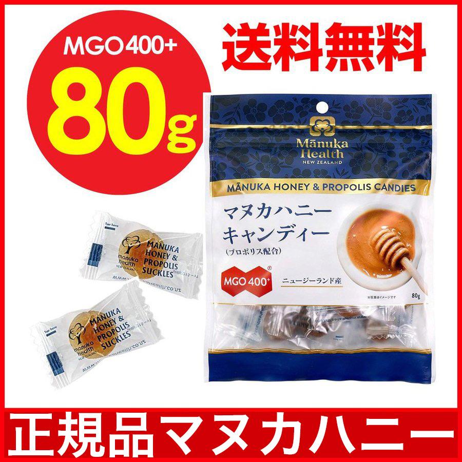 マヌカハニー キャンディ 飴 プロポリス&マヌカハニーMGO400+キャンディー 80g のど飴メール便で送料無料
