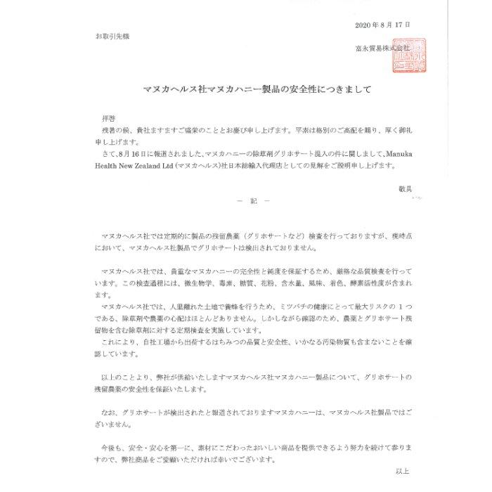 マヌカヘルス マヌカハニー MGO263+ ( 250g ) UMF10+ 旧MGO250+ 送料無料 日本向け正規輸入品