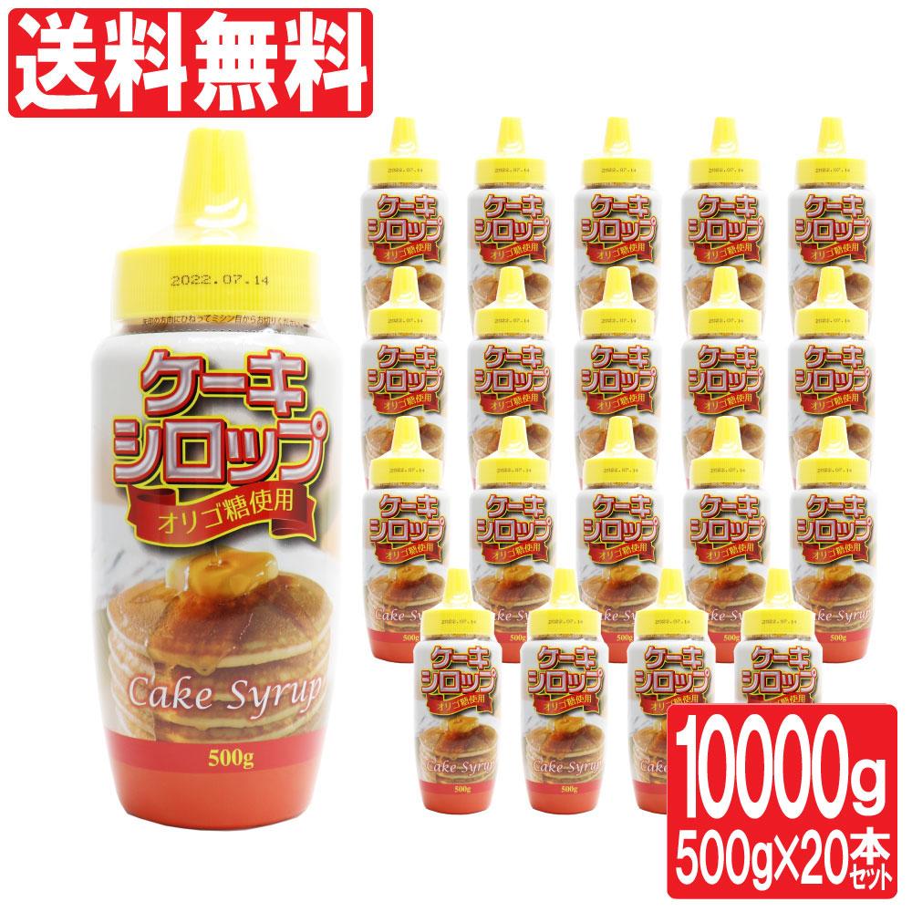 ケーキシロップ オリゴ糖使用 10000g(500g×20本セット)メープル風味 パンケーキ トースト ワッフル シリアル メイプル味 送料無料