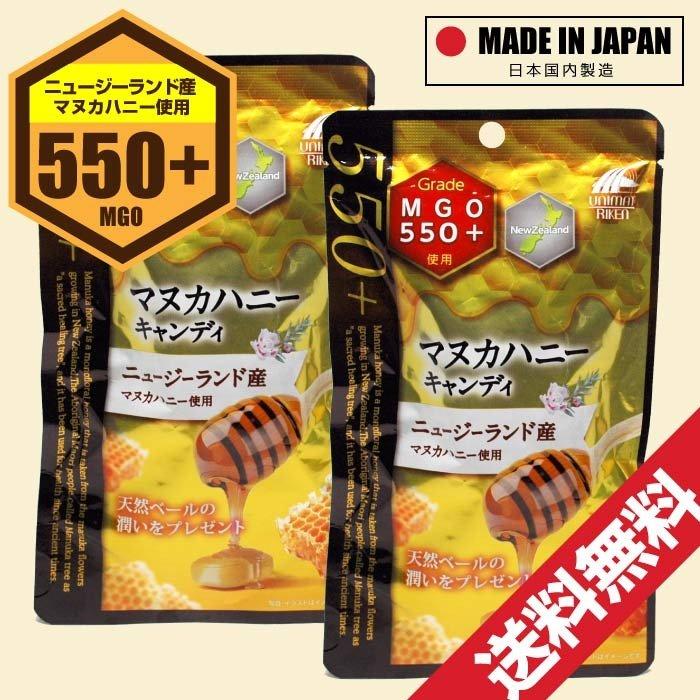 マヌカハニー キャンディ 飴 MGO550 10個入 2個セット ニュージーランド産 日本国内製造 蜂蜜 はちみつ