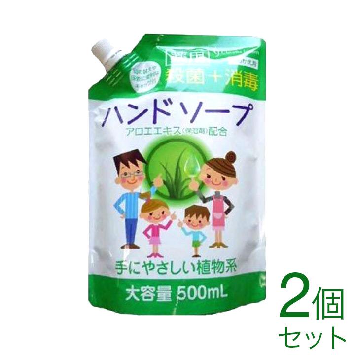 ハンドソープ 薬用 ハンドソープ詰め替え用 2個セット 大容量 1000mL(500mL×2個)洗浄 殺菌 消毒 保湿 アロエエキス 日本製 送料無料