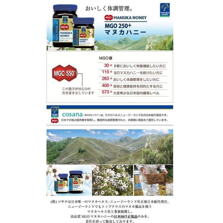 マヌカヘルス マヌカハニー MGO263+ ( 500g )  旧MGO250+ 送料無料 日本向け正規輸入品