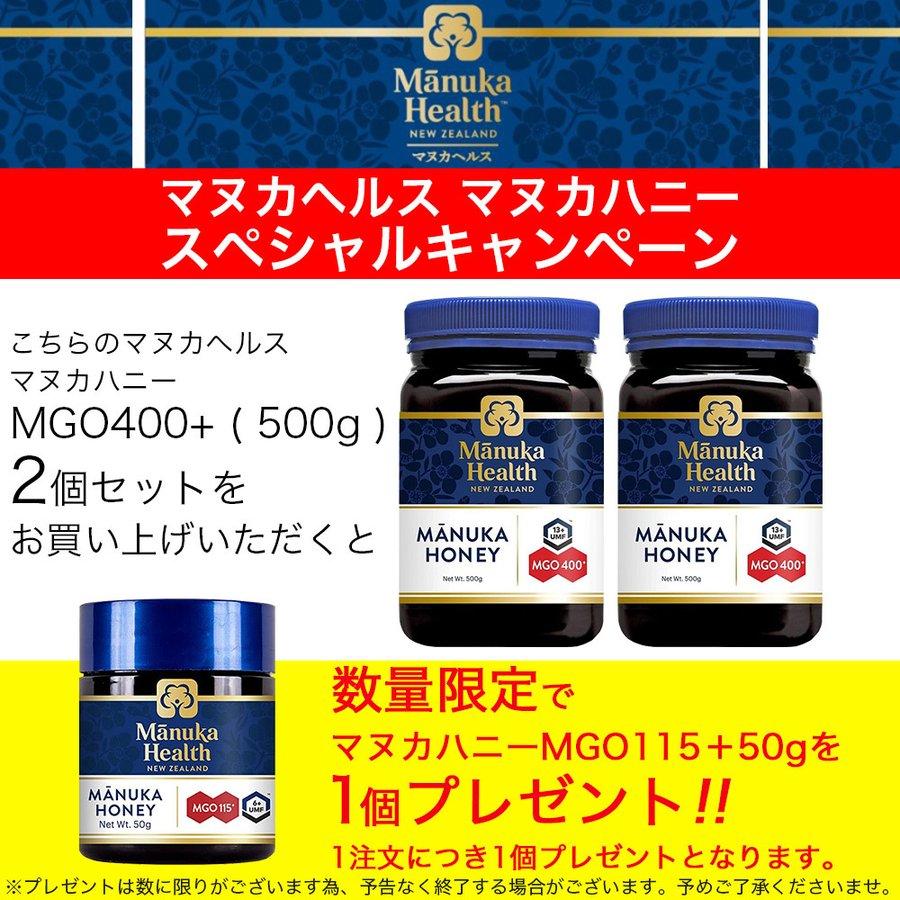 マヌカハニー はちみつ 蜂蜜 マヌカヘルス MGO400 500g 2個セット UMF13 ニュージーランド 純粋 日本向け正規輸入品 日本語ラベル