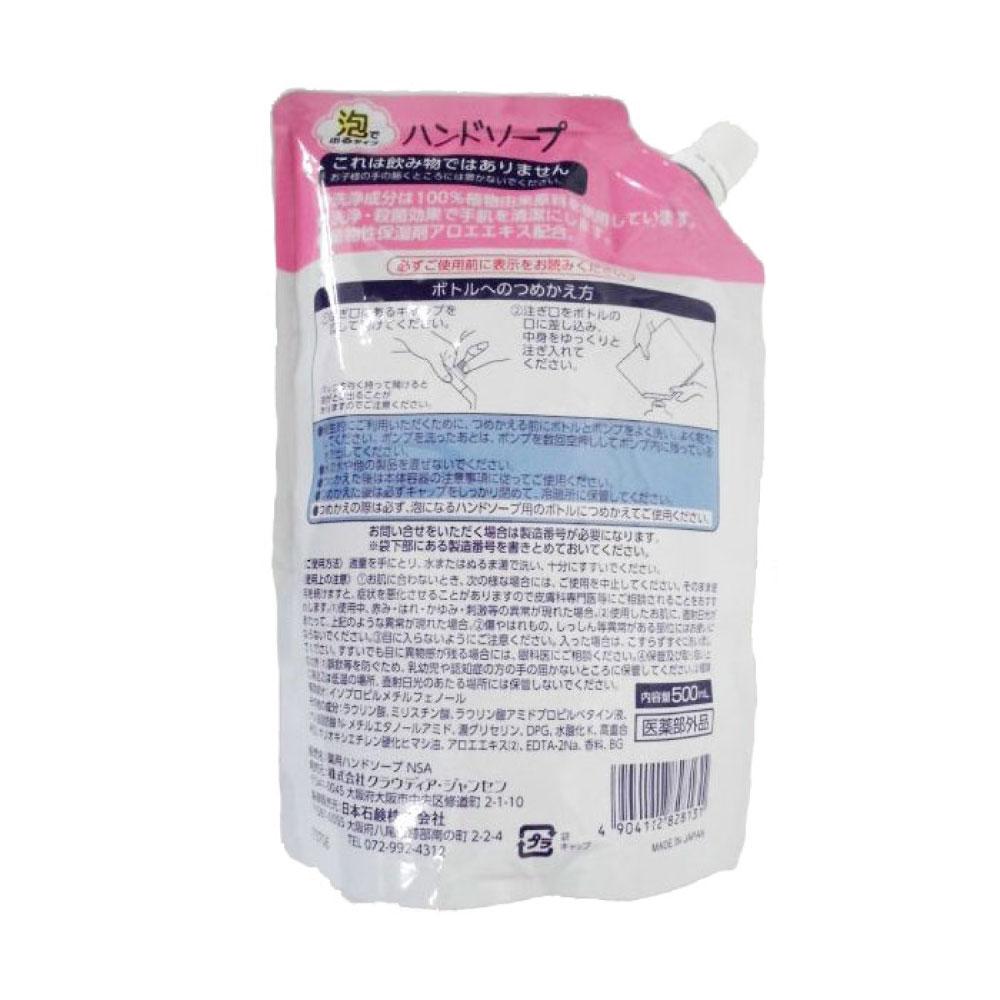 ハンドソープ 泡 薬用ハンドソープ詰め替え用 泡タイプ 20個セット 大容量 500mL×20個 洗浄 殺菌 消毒 保湿 アロエエキス 日本製 送料無料 泡ハンドソープ 業務用