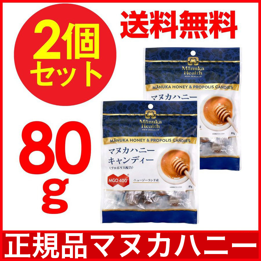 マヌカハニー キャンディ のど飴 はちみつ プロポリス MGO400 80g 2個セット メール便送料無料