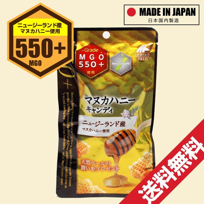 マヌカハニー キャンディ 飴 MGO550 ニュージーランド産 日本国内製造 蜂蜜 はちみつ