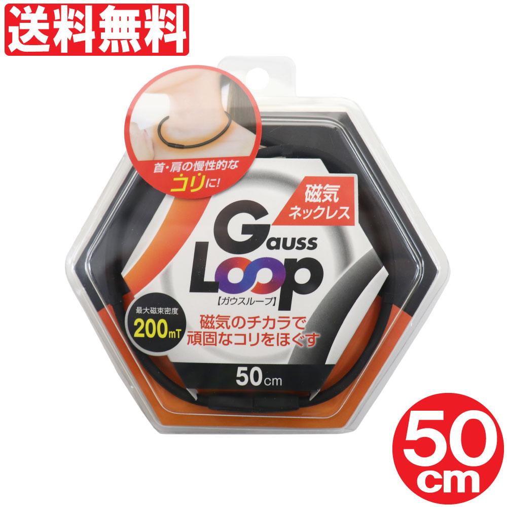 磁気ネックレス ガウスループ 50cm 200mT おしゃれ 首こり 肩こり コリ 磁気 スポーツネックレス 日本製 送料無料