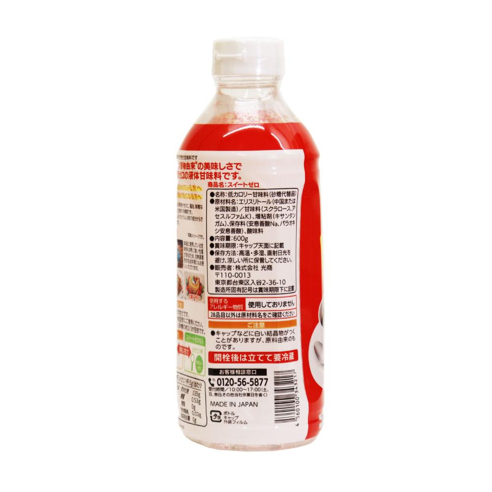 カロリーゼロ 糖類ゼロ ダイエット甘味料 スイートゼロ 600g 低カロリー スクラロース 植物由来 お菓子作り 飲み物 料理 砂糖代替品 日本製