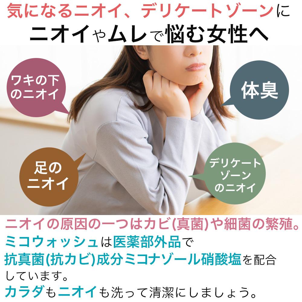 ボディソープ デリケートゾーン ソープ におい対策 抗カビ 消臭 汗臭 ミコウォッシュ 日本製 送料無料
