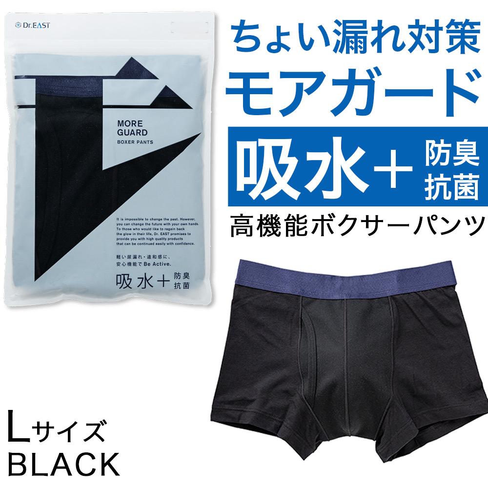 軽度尿漏れ対応 モアガード ボクサーパンツ ブラック Lサイズ 吸水 防臭 抗菌 残尿感 尿漏れ MORE GUARD 送料無料