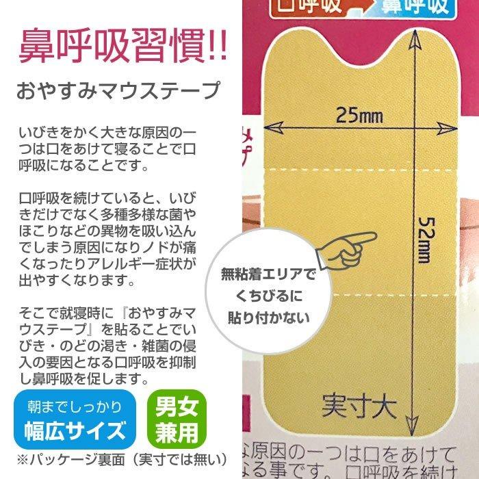 マウステープ 口閉じテープ いびき 乾燥 対策 24枚入 6個セット メール便送料無料 ゆうパケット