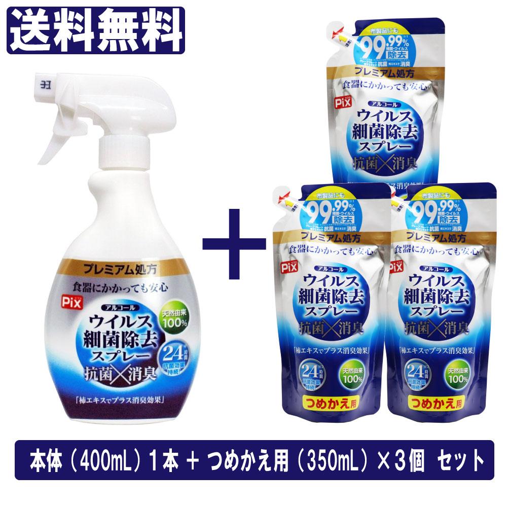 除菌スプレー アルコール ウイルス 細菌 除去 本体 詰め替え セット