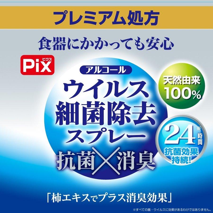 アルコール ウイルス除菌除去スプレー 400ml×2本  抗菌 消臭 食器にかかっても安心