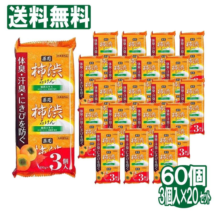 石けん 薬用 柿渋 石鹸 100g 3個入り 20セット 医薬部外品 送料無料