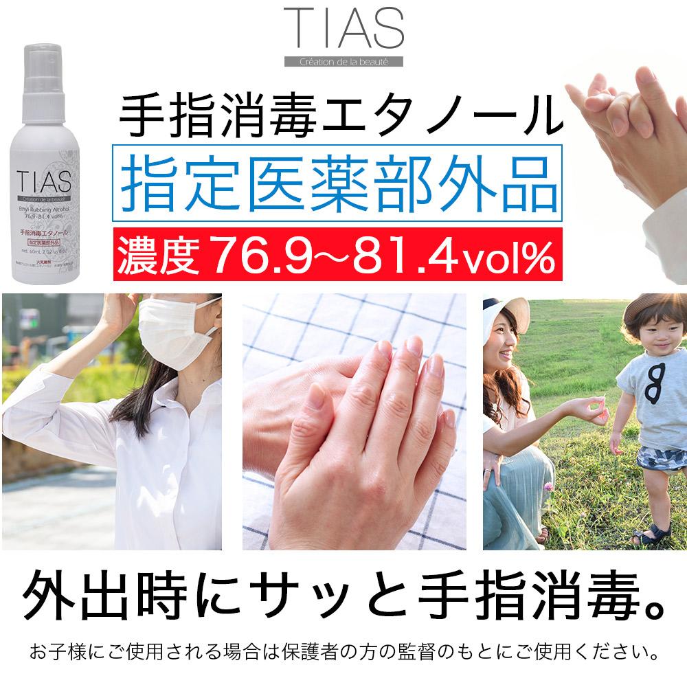 消毒スプレー 携帯用 手指消毒エタノール 60mL アルコール消毒液 指定医薬部外品 TIAS 日本製 濃度76.9〜81.4vol%