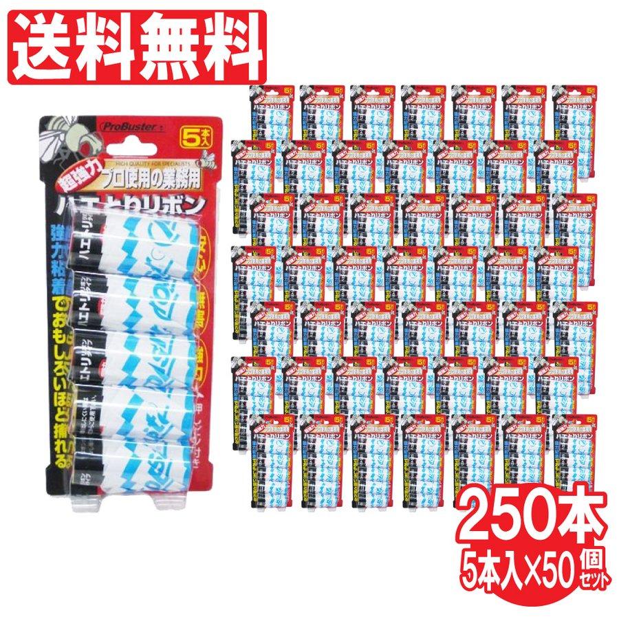 ハエ取り 退治 駆除 プロバスター リボン ハエとりリボン 5本入×50個セット 合計250本 SHIMADA 送料無料