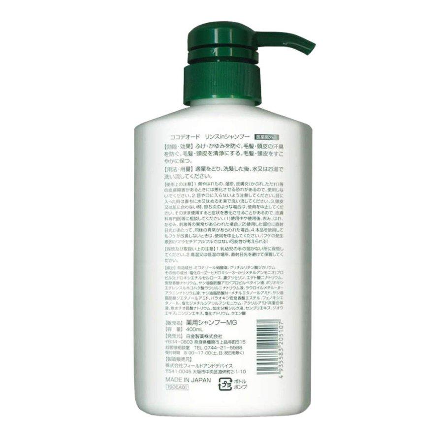 シャンプー 薬用 リンスinシャンプー 400mL 5本セット フケ かゆみ 防止 ココデオード ミコナゾール 医薬部外品