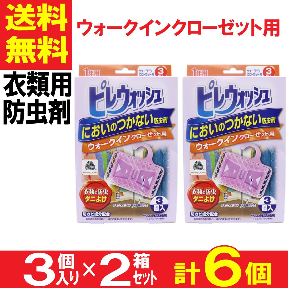 防虫剤 衣類 クローゼット用 ピレウォッシュ においのつかない防虫剤 3個入×2箱 ウォークインクローゼット用 定形外郵便で定形外郵便で送料無料