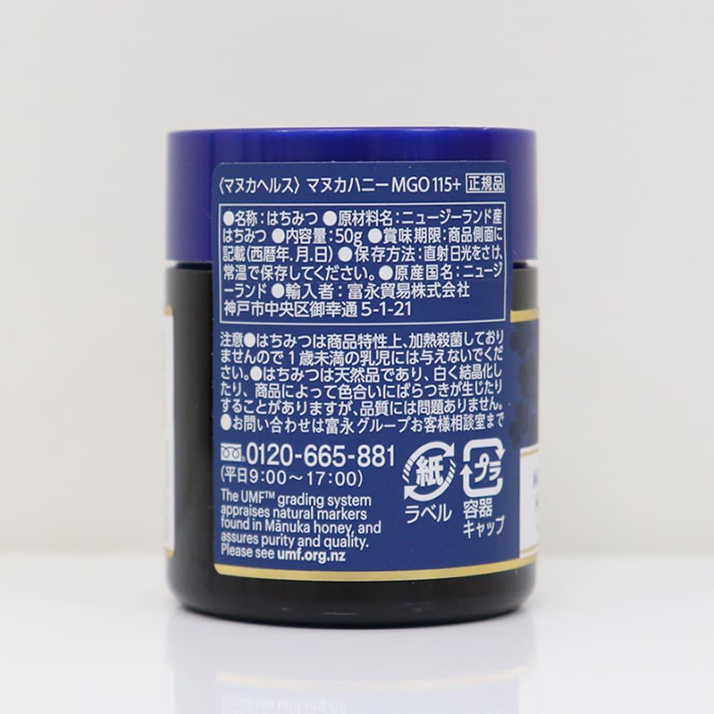 マヌカハニー はちみつ 蜂蜜 マヌカヘルス MGO115 50g ニュージーランド 純粋 日本向け正規輸入品 定形外郵便送料無料