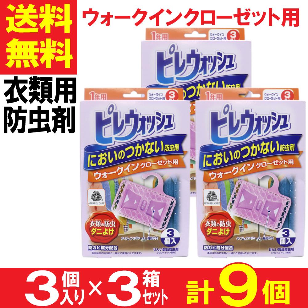 防虫剤 衣類 クローゼット用 無臭 3個入 3箱セット ウォークイン ピレウォッシュ 送料無料