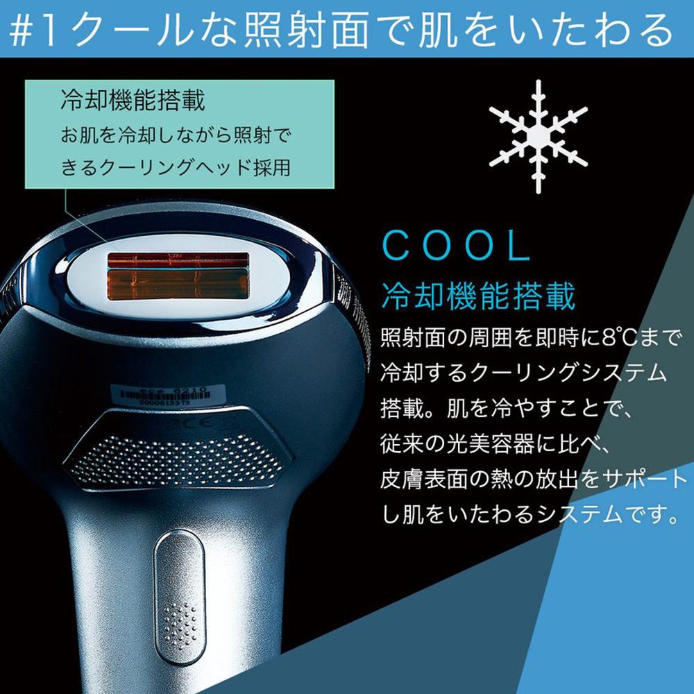 家庭用光(IPL)美容器 エピレスト cool&expert 脱毛器