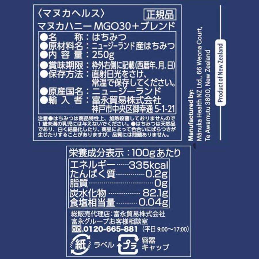 マヌカハニー はちみつ 蜂蜜 マヌカヘルス ブレンド MGO30 250g ニュージーランド 正規品 送料無料