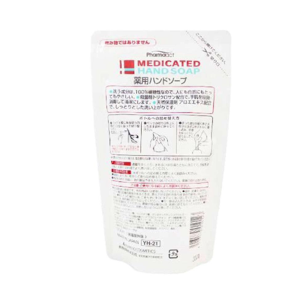 ハンドソープ Medicated 薬用 殺菌+消毒 200ml×10個セット 計2000ml つめかえ用 薬用ハンドソープ 手肌 アロエ 日本製 医薬部外品