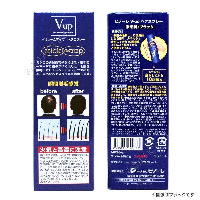 増毛スプレー ヘアースプレー ブラック 薄毛隠し 薄毛ケア 染毛剤 200g 5本セット ピノーレ