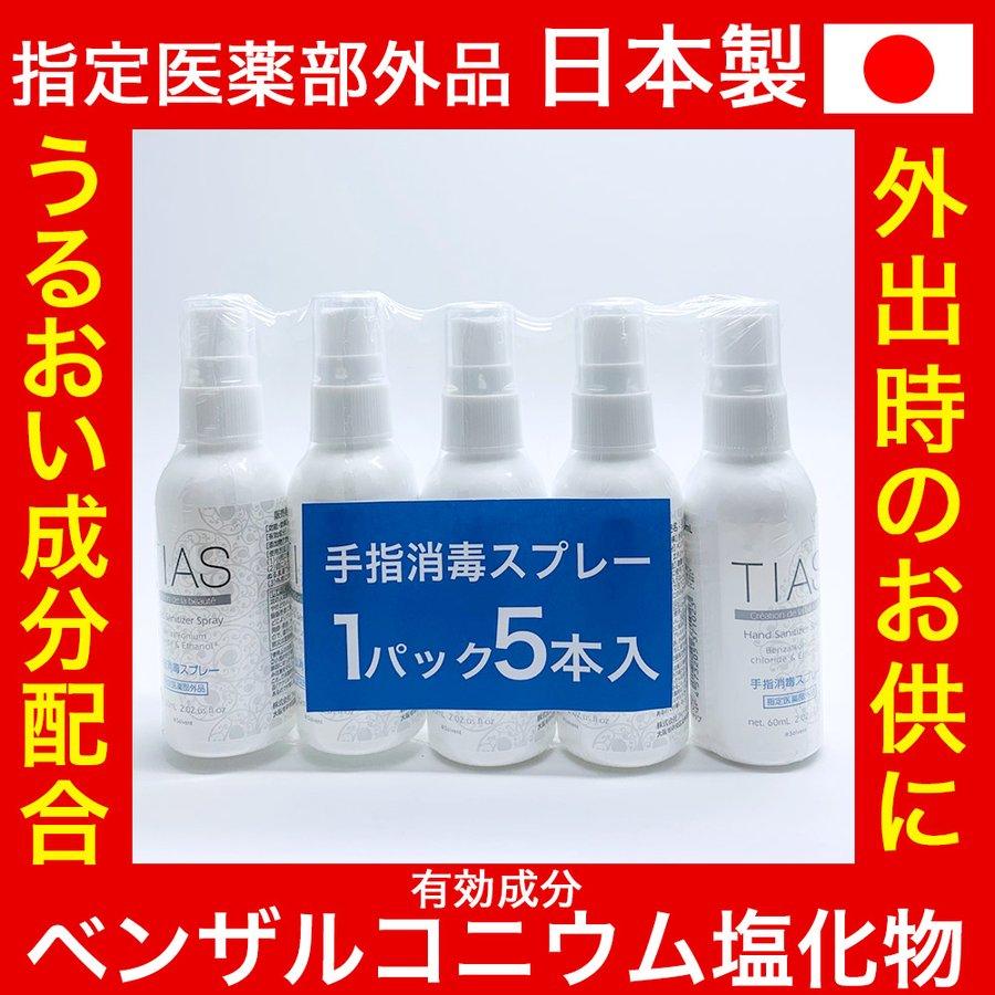 消毒スプレー 除菌 携帯用 アルコール 手指消毒 60mL 5本セット TIAS 指定医薬部外品 日本製