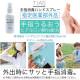 TIAS 手指消毒スプレー 60mL×10本 携帯用 消毒用エタノール 指定医薬部外品 塩化ベンザルコニウム 日本製