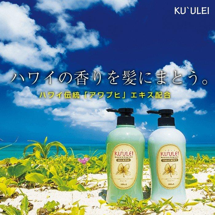KUULEI ナチュラル&フレグランス シャンプー・コンディショナー セット