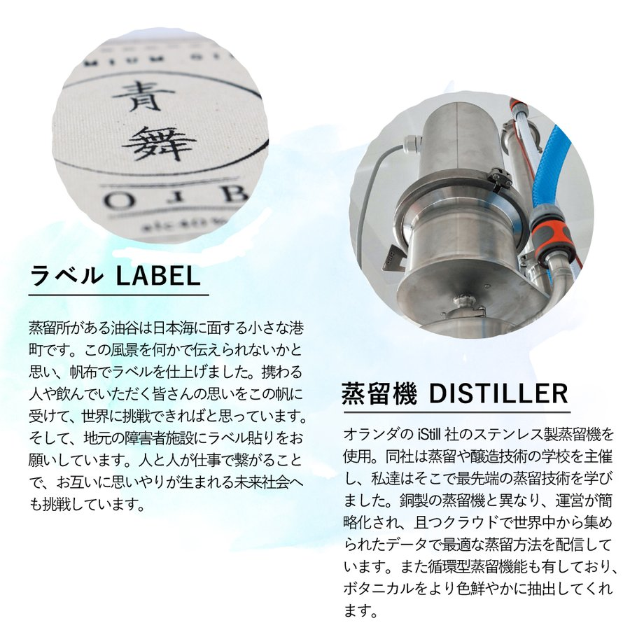 クラフトジン ジン 酒 ジャパニーズジン 青舞 オーブ 700mL 山口県産 オリジナル 40度 GIN スピリッツ