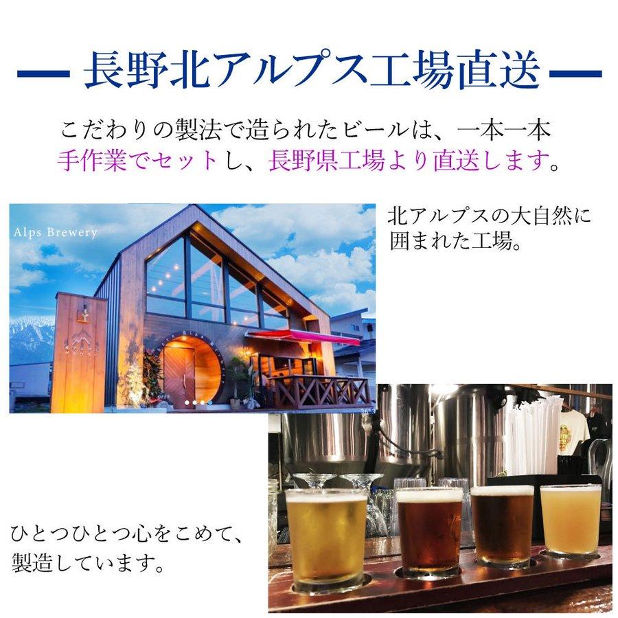 クラフトビール ビール ギフト お歳暮 お中元 氷河PALE ALE 北アルプスブルワリー 330mL 3本セット