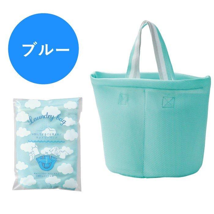 ランドリー バッグ ファスナー 洗える カラーお任せ 洗濯かご 洗濯ネット メール便送料無料 ゆうパケット