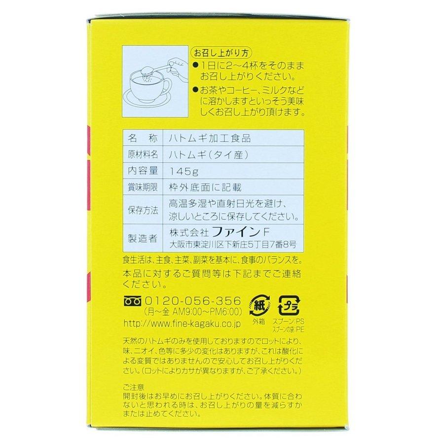 サプリメント ハトムギ エキス 末 ファイン 145g 2箱セット