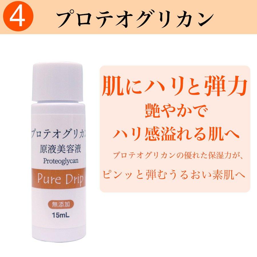 美容液 原液 プラセンタ ヒアルロン酸 ビタミンC プロテオグリカン 4種類×3個セット 日本製 ピュアドリップ ネコポス 送料無料