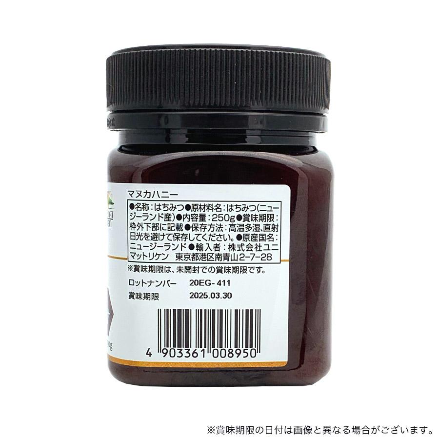 ユニマットリケン マヌカハニー はちみつ MGO400+ 250g 2個セット 蜂蜜