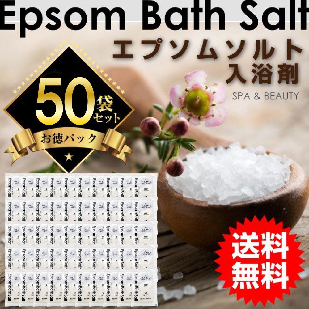入浴剤 浴用 お風呂 30g 50袋セット エプソムソルト