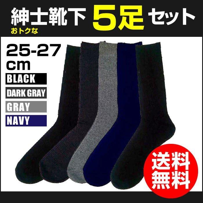 靴下 メンズ ビジネス ソックス 5足 セット 25-27cm メール便送料無料 ゆうパケット