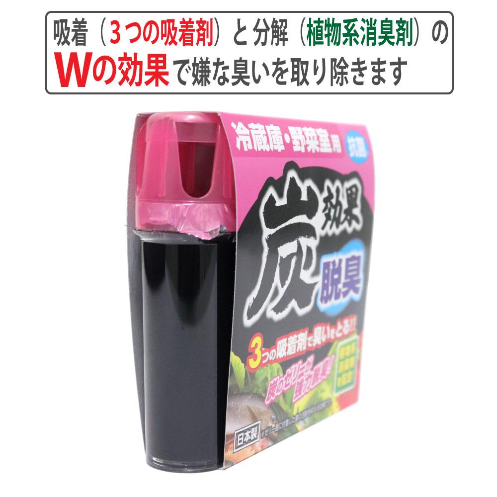 脱臭剤 冷蔵庫 炭 野菜室 抗菌 日本製 140g 3個 送料無料