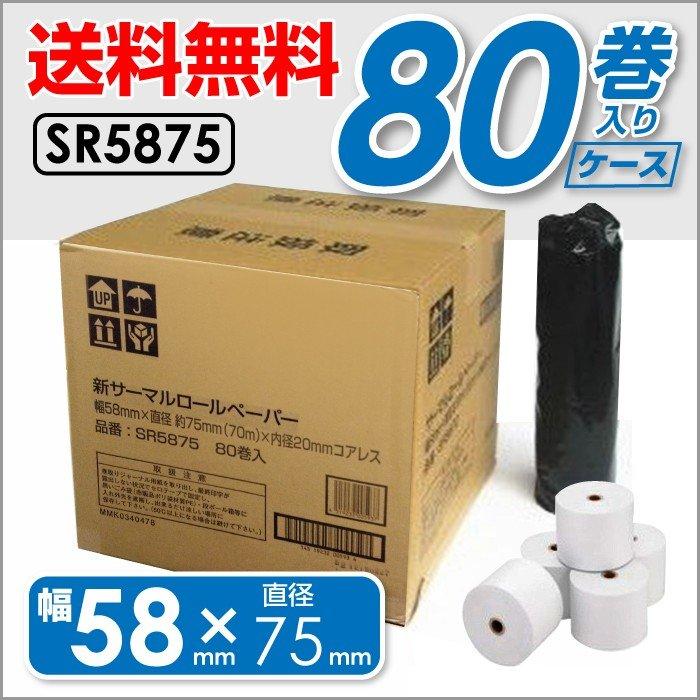 レジロール レジ 感熱紙 ペーパー SR5875 サーマルロール