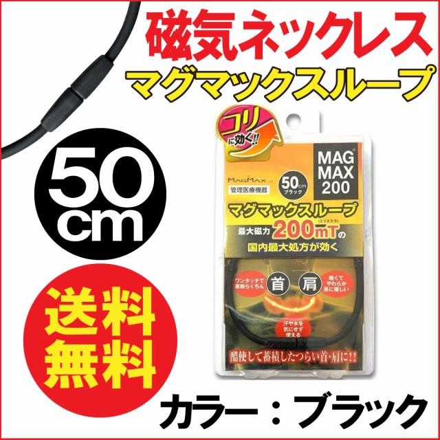 磁気ネックレス スポーツ 肩こり 磁気 ブラック おしゃれ マグマックスループ 50cm 送料無料