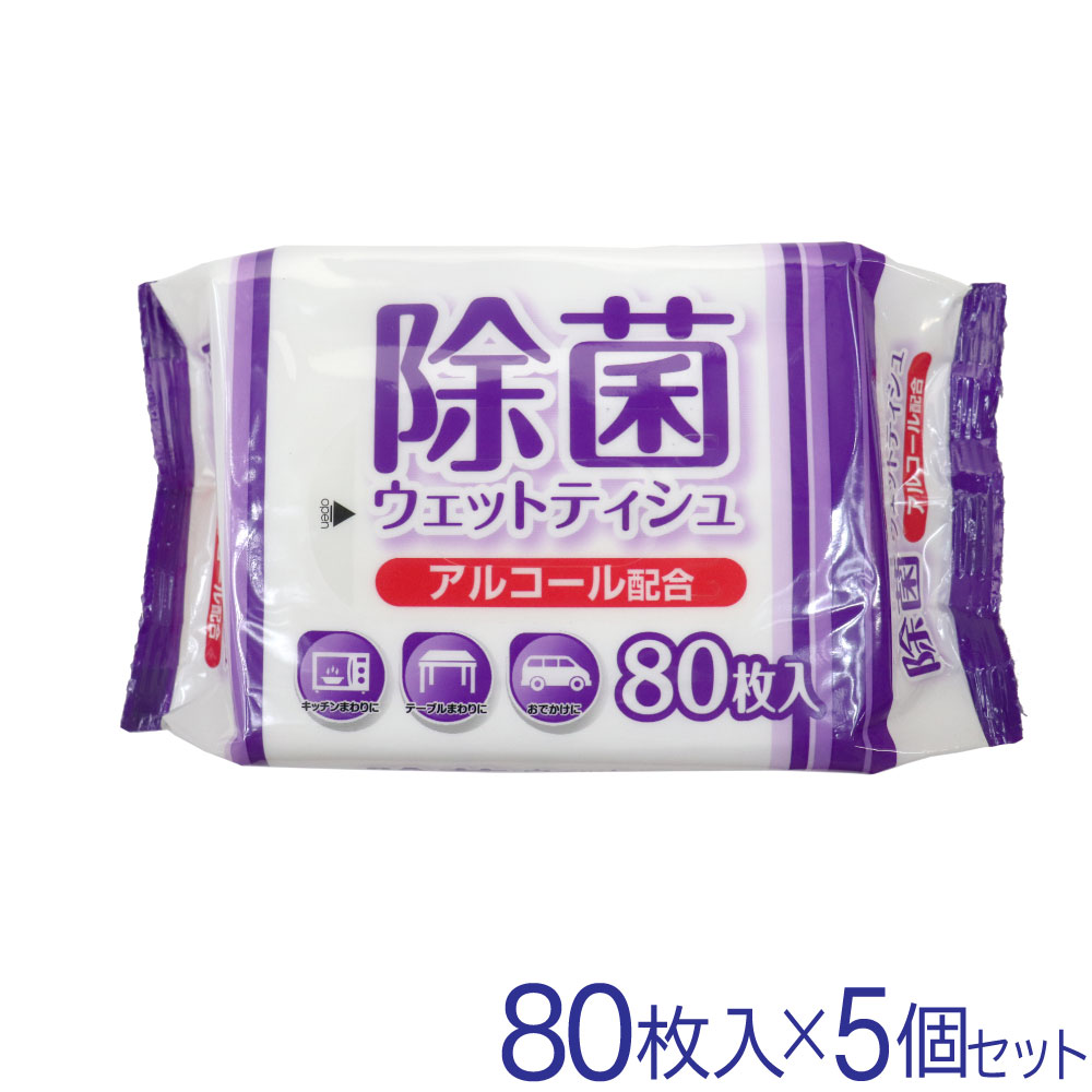ウェットティッシュ ウェットシート 除菌シート アルコール 除菌 業務用 まとめ買い 80枚入 5個セット 日本製 送料無料